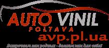 АвтоВинил Полтава